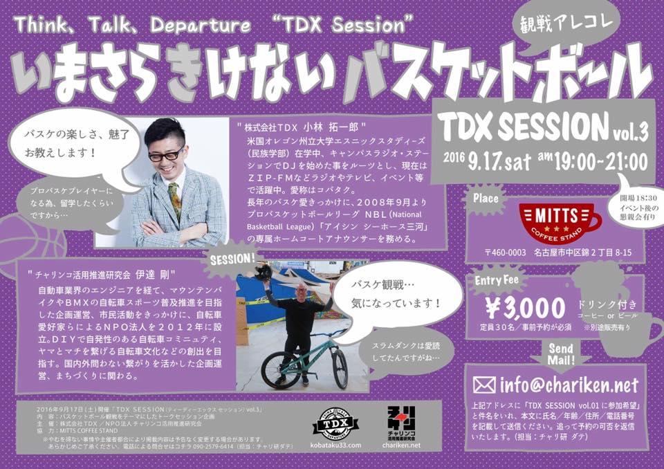 tdxsession-3